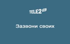 Тариф «Зазвони своих»  от Теле2 — полный обзор