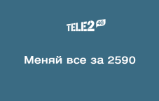 Тариф «Меняй все за 2590 ₸» от Теле2 — полный обзор
