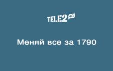 Тариф «Меняй все за 1790 ₸» от Теле2 — полный обзор