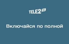 Тариф «Включайся по полной»  от Теле2 — полный обзор
