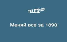 Тариф «Меняй все за 1890 ₸» от Теле2 — полный обзор